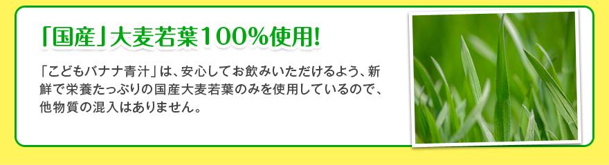 「国産」大麦若葉100%使用!