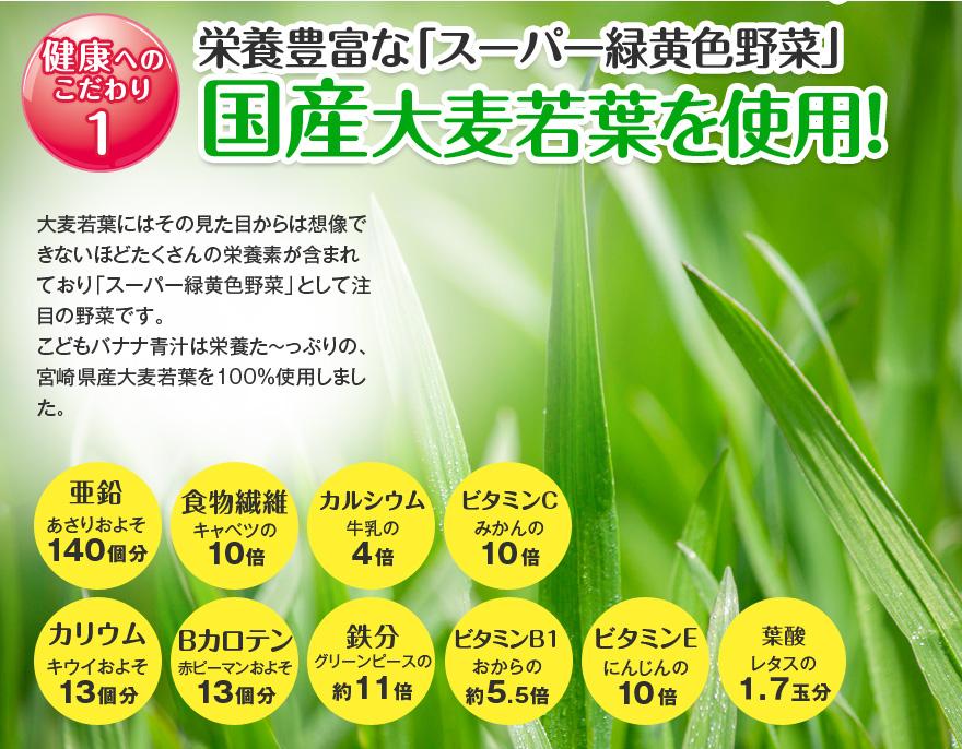 健康へのこだわり1 栄養豊富な「スーパー緑黄色野菜」国産大麦若葉を使用!