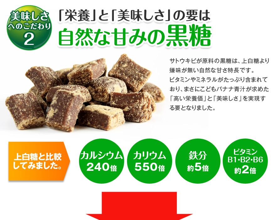美味しさへのこだわり2 「栄養」と「美味しさ」の要は自然な甘みの黒糖