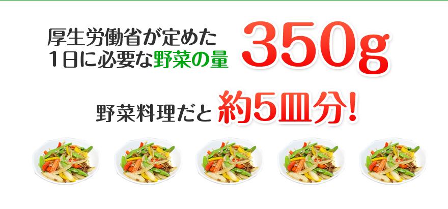 厚生労働省が定めた1日に必要な野菜の量350g 野菜料理だと約5皿分